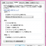 Illustrator 10 を Windows 7 Home 64bitで動かす