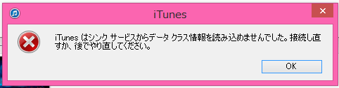 itunes-sync-service