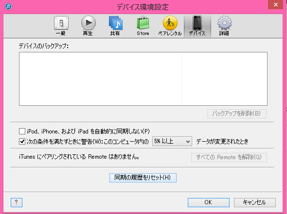 itunes-sync-service2